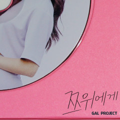 To Tsui (Single) - Gal Project
