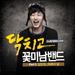 Shut Up Flower Boy Band OST Part.3 - Kim Min Seok