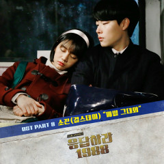 Reply 1988 OST Part.8