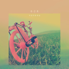 Bicycle Chase (Single)
