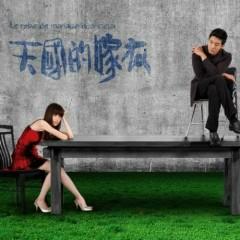 天国的嫁衣 / Áo Cưới Thiên Quốc (CD1) - Vương Tâm Lăng