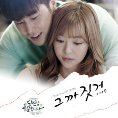 I Order You OST Part.6 - Lee Ga Eun