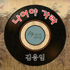 The Stars Are Shining OST Part.7 - Kim Yong Im
