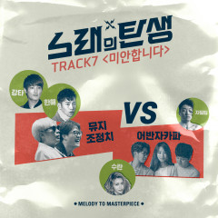 MELODY TO MASTERPIECE TRACK 7