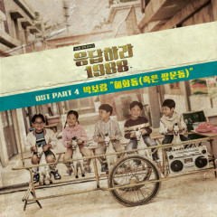 Reply 1988 OST Part.4