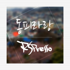 Dong Pirang (Single) - RSpresso