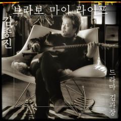 Bravo My Life OST 'Kim Branch' - Kim Jong Jin