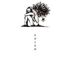 花束と水葬 (Hanataba to Suisou)  - Hachi