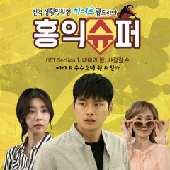 Hong Ik Super OST - Blooming Section