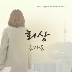 Mom OST Part.2