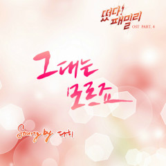 Family Outing OST Part.4 - Dahi