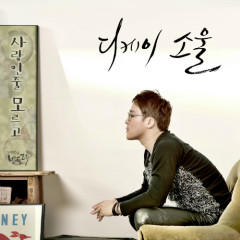 One Way Dandelion OST Part.8 - DK Soul