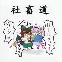 社畜道 (Shachiku michi)