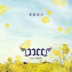 On The Flower Bed - JJCC