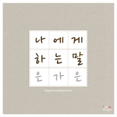 My Sweet And Sour Family OST Part.4 - Eun Ga Eun