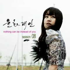 Season 08 - Yoon Hwa Jae In