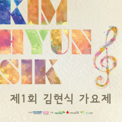1st Kim Hyun Sik Song Contest