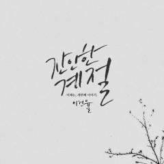 Cruel Season - Lee Gun Yol