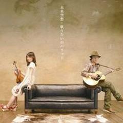 Mirai Kuusou / Utautai no Ballad - alüto