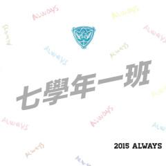 Always 2015 - Year Seven Class 1