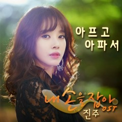 Take My hand OST Part 2