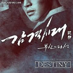 Inspiring Generation OST Part.1  - Yim Jae Bum