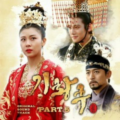 Empress Qi OST Part.5  - Park Wan Kyu