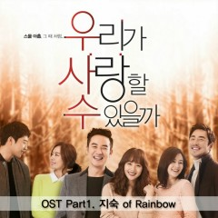 Can We Love OST Part 1