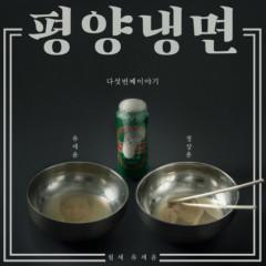 Monthly Yoo Se-Yoon Fifth Story - Yoo Se Yoon