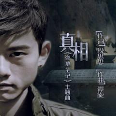 盗墓笔记 电视剧原声带 / Đạo Mộ Bút Ký Drama OST - Trương Kiệt
