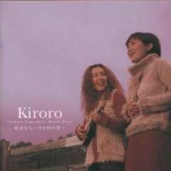 好きな人 ~キロロの空~ /  Suki na Hito ~Kiroro no Sora~  - Kiroro