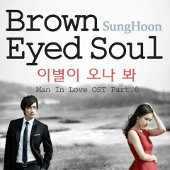 When A Man's In Love OST Part.6  - Sung Hoon (Brown Eyed Soul)
