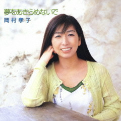 夢をあきらめないで (Yume wo Akiramenaide) (CD1)