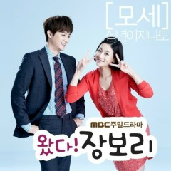 Jang Bori Is Here! OST Part.2