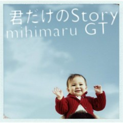 君だけのStory (Kimi Dake No Story)  - Mihimaru GT