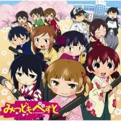 Mitsudomoe OST - Mitsudomo Best