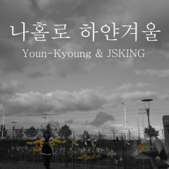 Nahollo Hayan Gyeoul (나홀로 하얀 겨울)  - Youn Kyoung,Jsking