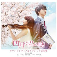 Shigatsu wa Kimi no Uso -Your Lie in April- (Movie) Soundtrack & Classical Music Collection - Ryo Yoshimata