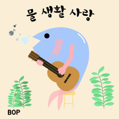 Love Life In Water (Single) - BOP