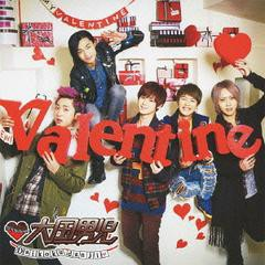 Valentine Fighter - Dae Guk Nam Ah