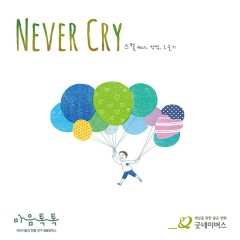 Never Cry (Single)