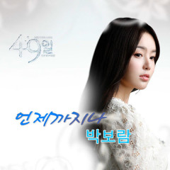 49 Days OST Part.5 - Boram