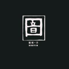 口音/ Kou Yin - Đậu Duy