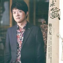 求籤/ Qiu Qian