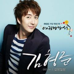 Hooray For Love OST - Kim Hyung Jun