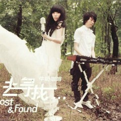 去尋找 (Ep)/ Lost & Found (Ep) - Milk @ Coffee