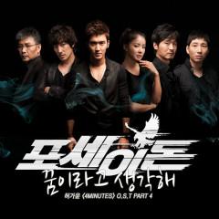 Poseidon OST Part.4 - Gayoon