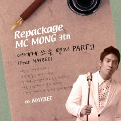 The Way I Am (Repackage) [CD1] - MC Mong