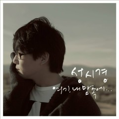 Here In My Heart - Sung Si-kyoung