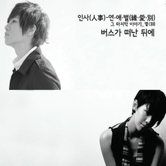 After The Bus Left - K.will,Miryo